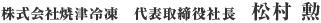 株式会社焼津冷凍 代表取締役社長 松村 勲